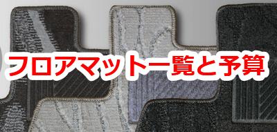 floormat-t