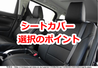 seatcover-t