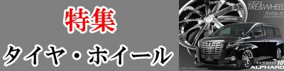 特集-タイヤ・ホイール
