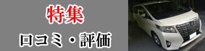 特集-口コミ・評価